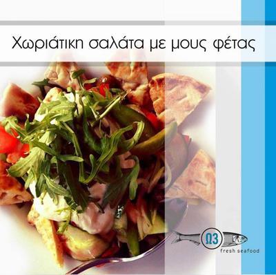 Ω3 Fresh Seafood - εικόνα 5