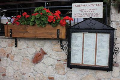 Taverna Kostas - εικόνα 3