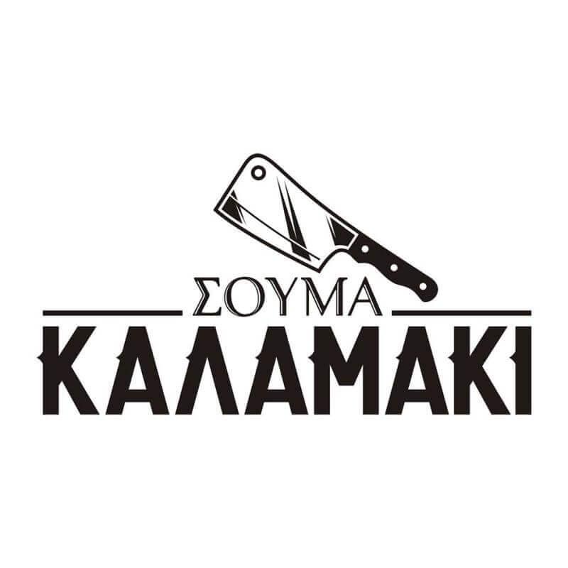 Σούμα Καλαμάκι - εικόνα 5