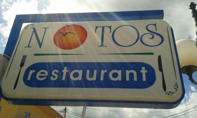 Notos Restaurant - εικόνα 2