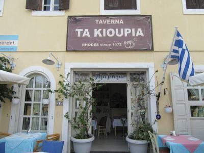 Restaurant ta Kioupia - εικόνα 6