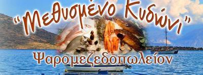 Methismeno Kidoni - εικόνα 5