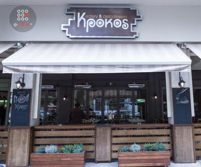 Κρόκος Bar Restaurant - εικόνα 1