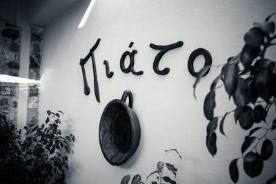Piato - εικόνα 6
