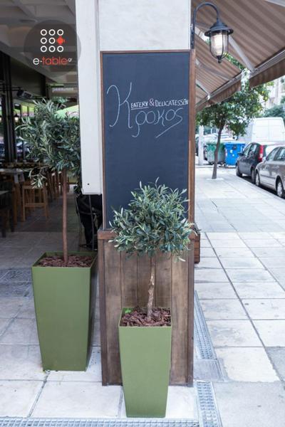 Κρόκος Bar Restaurant - εικόνα 4