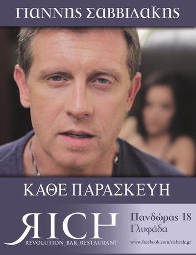 Rich - εικόνα 1