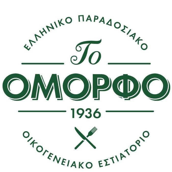Omorfo - εικόνα 2