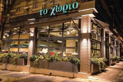 Restaurant to Chorio - εικόνα 7