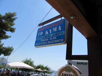 Εστιατόριο το Κύμα - εικόνα 6
