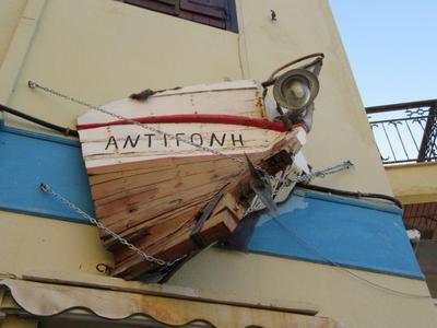 Antigoni - εικόνα 6