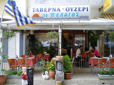 Ταβέρνα - Ουζερί το Πέλαγος - εικόνα 1