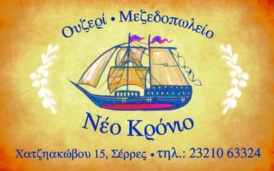 Neo Kronio - εικόνα 6