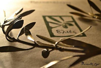 Elies - εικόνα 1