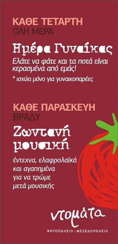 Ντομάτα - εικόνα 4
