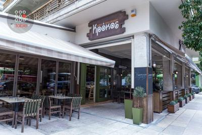 Krokos Bar Restaurant - εικόνα 2