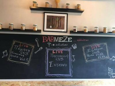 Bar Meze Αλλιώτικο - εικόνα 1