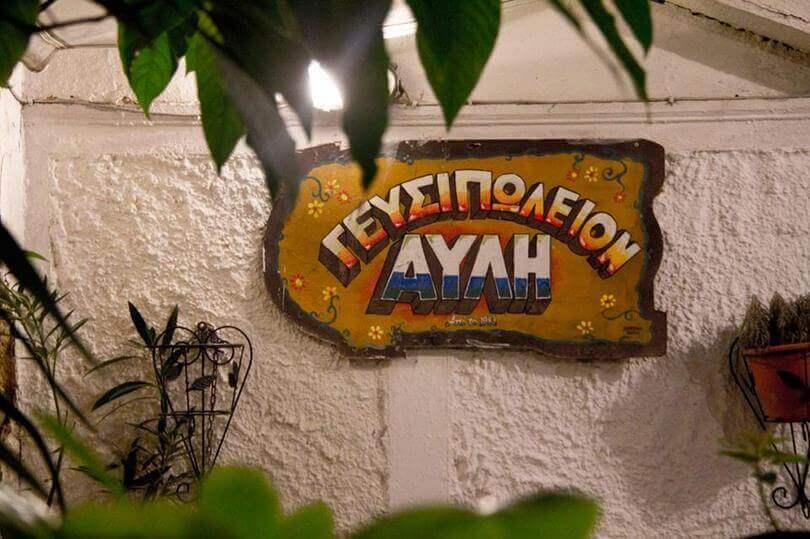 Geysipoleion - Avli - εικόνα 3