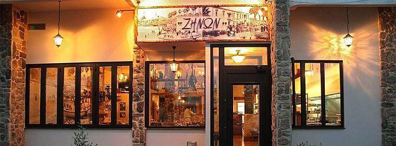 Zenon Tavern - εικόνα 1