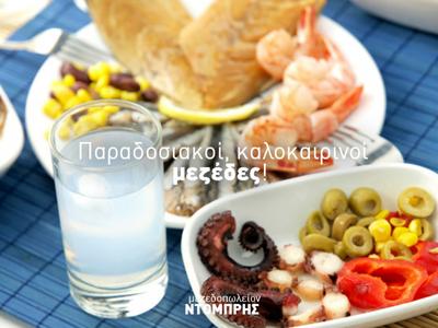 Mezedopoleio Ntompris - εικόνα 1