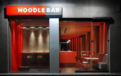 Noodle Bar (Μαρούσι) - εικόνα 3