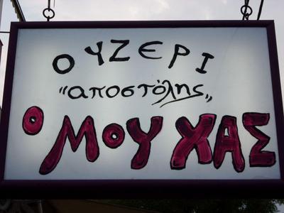 Apostolis o Mouchas - εικόνα 4