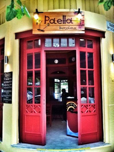 Paella Barcelona - εικόνα 2