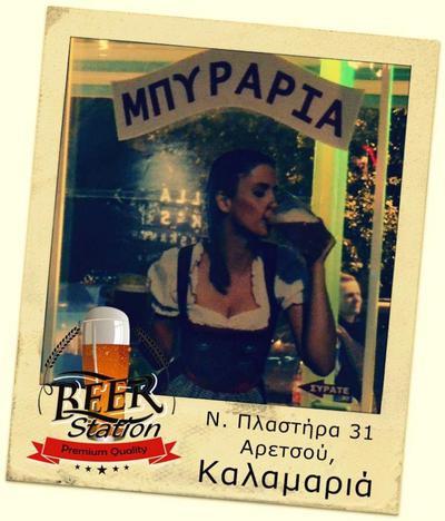 Beer Station - εικόνα 4