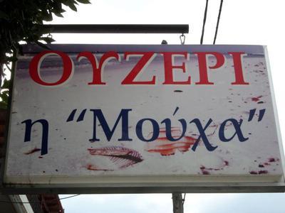 Ouzeri i Mouha - εικόνα 7