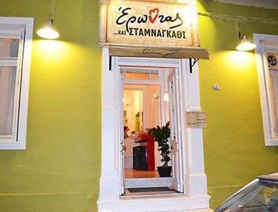 Erontas Kai Stamnagkathi - εικόνα 1