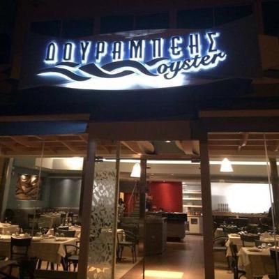 Dourabeis Oyster - εικόνα 2