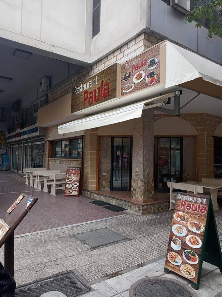 Restaurant Paula - εικόνα 3