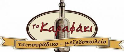 Karafaki - εικόνα 1