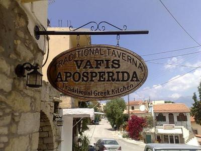 Vafis Aposperida - εικόνα 1