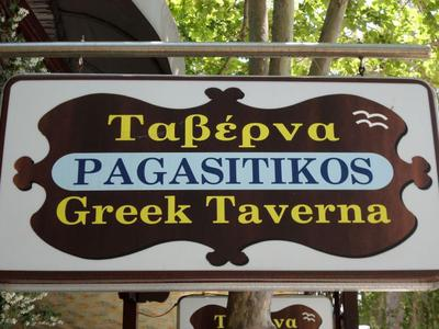 Pagasitikos - εικόνα 2