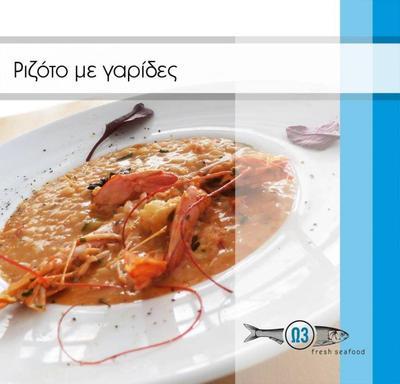 Ω3 Fresh Seafood - εικόνα 3