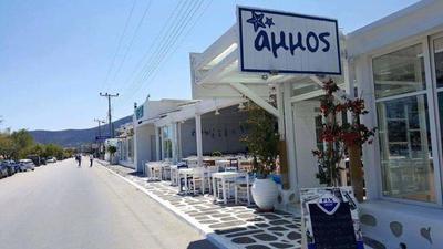 Ammos(Porto Rafti) - εικόνα 1