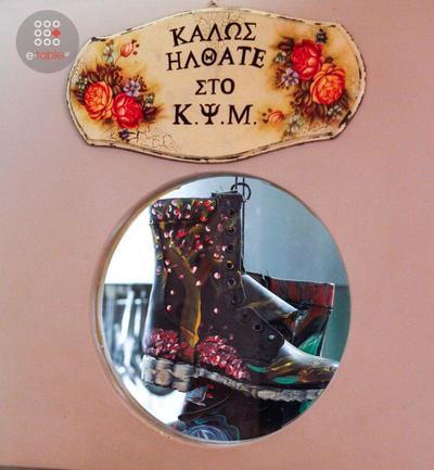 Kapsimi - εικόνα 3