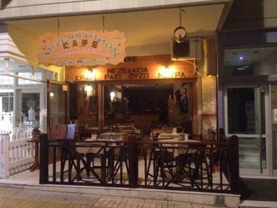 Όπως παλιά Μεζεδοποτείον Εστιατόριο - εικόνα 1