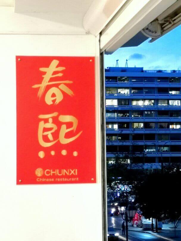 Chun Xi - εικόνα 6