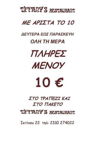 Tiffany's Restaurant - εικόνα 1