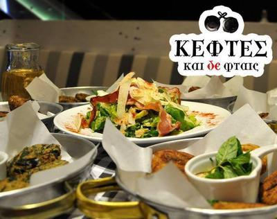 Keftes kai de ftais (Glyfada) - εικόνα 5