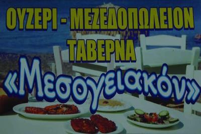 Mesogiakon - εικόνα 6