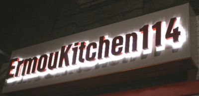 ErmouKitchen114 - εικόνα 1