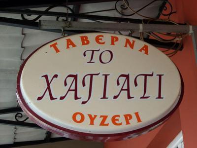 Hagiati (Tirnavos) - εικόνα 7