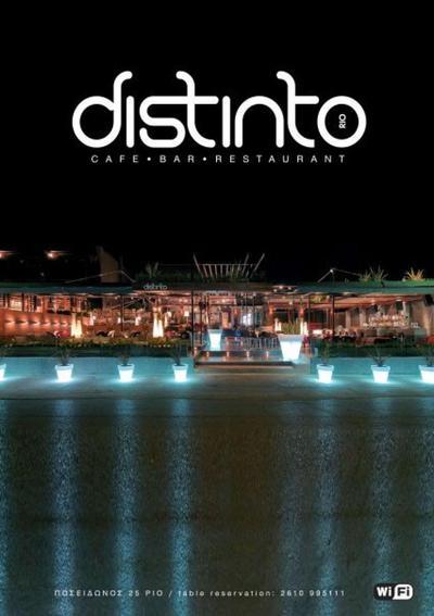 Distinto Rio - εικόνα 1