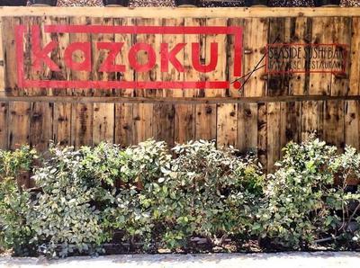 Kazoku (Βάρκιζα) - εικόνα 4