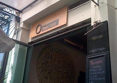 Omikron - εικόνα 2
