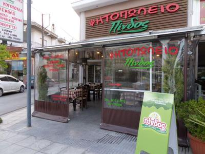 Pindos - εικόνα 4