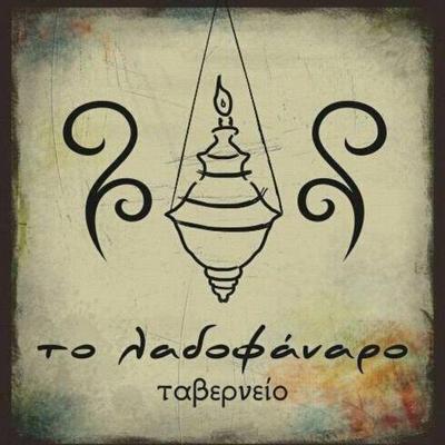 Tavernio to Ladofanaro - εικόνα 6
