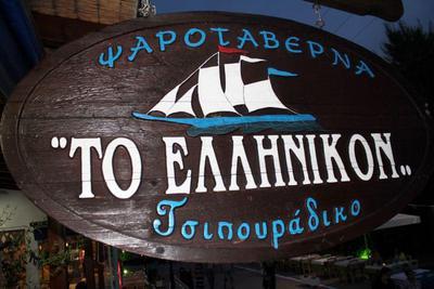 Ψαροταβέρνα το Ελληνικόν - εικόνα 2